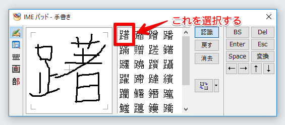 「手書き」モードで文字を書く