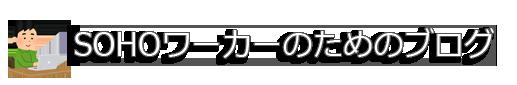 SOHOワーカーのためのブログ