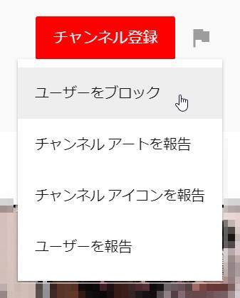 ユーザーをブロック