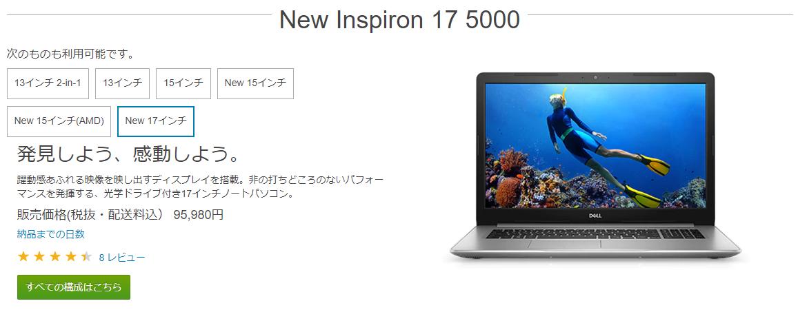 New Inspiron 17 5000