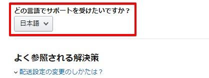 セラーセントラルのサポートは日本語で受けることができます