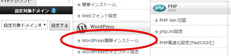 「WordPress簡単インストール」をクリック