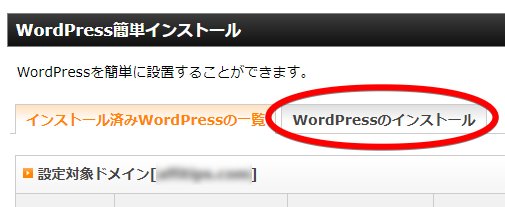 WordPressのインストールタブをクリック