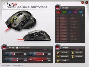 DUX MMOゲーミングマウス 設定画面