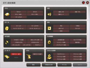 M-DUX50BK設定画面